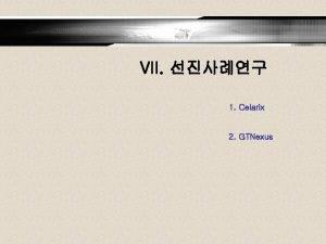 VII 1 Celarix 2 GTNexus VII 1 Celarix