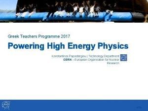Greek Teachers Programme 2017 Powering High Energy Physics