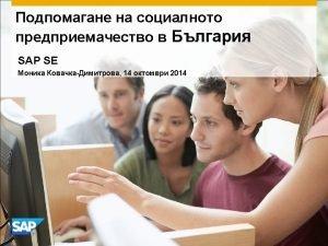 Monika KovachkaDimitrova monika kovachkadimitrovasap comBulgaria facebook comsaplabsbg saplabsbg