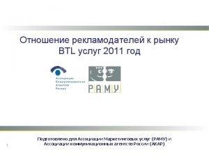 BTL 1 Progression Praktika Action BEMA Orange LLC