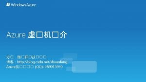Azure http blog csdn netshaunfang Azure QQ 289913970