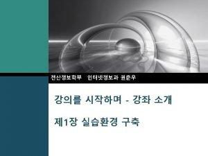 Dongyang Mirae University LOGO prepared by Choon Woo