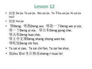 Lesson 12 Zai jia Ta zai jia Wo