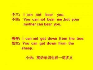 I can not bear you You can not