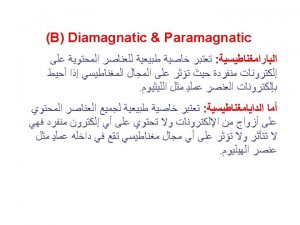 Paramagnetic unpaired electrons 2 p Diamagnetic all electrons