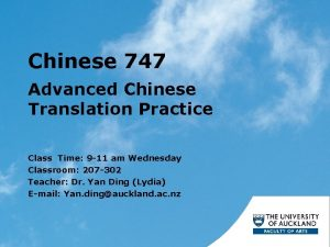 Chinese 747 Advanced Chinese Translation Practice Class Time