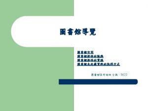 http www lib cgu edu twflylink Citation 1