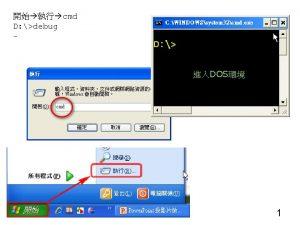 cmd D debug AX BX CX DX registers