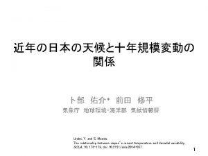 Urabe Y and S Maeda The relationship between