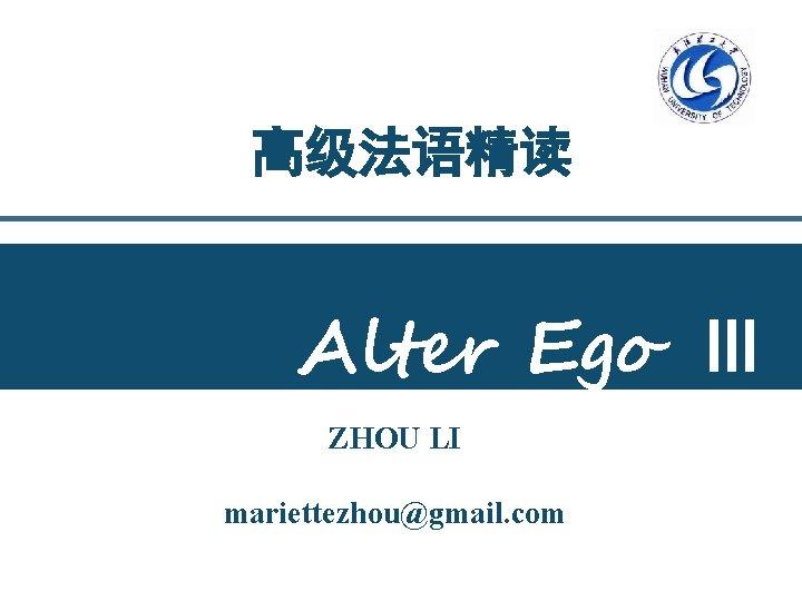 Alter Ego ZHOU LI mariettezhougmail com sommaire Alter