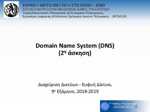 I Domains Domains namespaces com com domain ntua