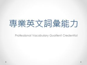 Professional Vocabulary Quotient Credential Tier One 4049 Tier