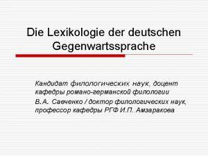 Vorlesung 1 Lexikologie als Sprachwissenschaft o Lexikologie als