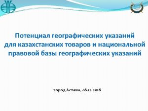 Potential of Geographical Indications for Kazakh Products and