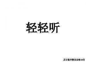 qing ting Qing qing ting wo yao qing
