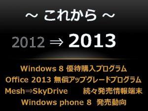 WINDOWS 8 Windows 7 Windows 8 Pro 1