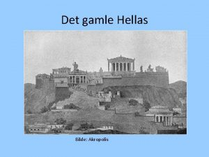 Det gamle Hellas Bilde Akropolis Det gamle Hellas