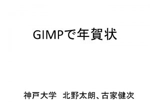 GIMP for Linux http www gimp org for