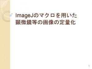 http tinyurl comseikac Image J DocumentationTutorial Wiki Image