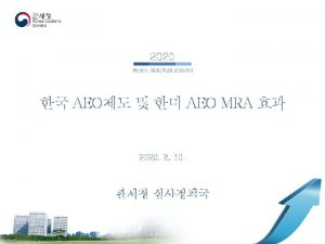 2020 KOREA CUSTOMS SERVICE AEO AEO MRA 2020