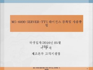 1 4 1 ipconfig all Enter MS6800 SERVERTTS