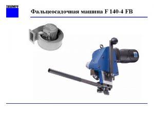 F 140 4 FB Seam locker F 140