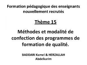 Formation pdagogique des enseignants nouvellement recruts Thme 15