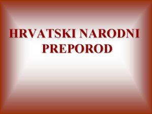 HRVATSKI NARODNI PREPOROD Iako se hrvatska pismenost i
