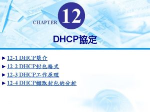 CHAPTER 12 DHCP 12 1 DHCP 12 2