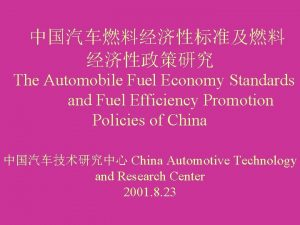 The Automobile Fuel Economy Standards and Fuel Efficiency