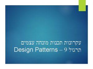 Outline Design Patterns Singleton pattern Visitor pattern ObejctOriented