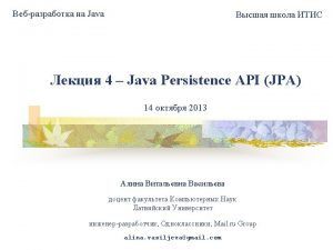 What is persistence Object persistence means that individual