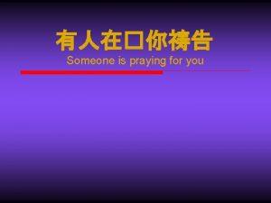 Someone is praying for you Someone is praying