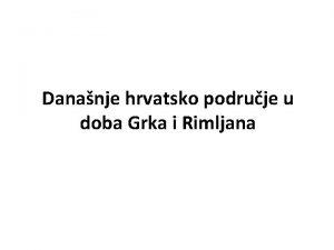 Dananje hrvatsko podruje u doba Grka i Rimljana