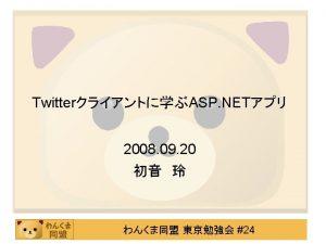 index Twitter API Linq to XML WEB Twitter