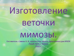http pridsosh ucoz rupublmetodicheskiestatikonspektzanjatijapovneuro chnojdejatelnostibiseropleteniev1klasse3 1 0 15