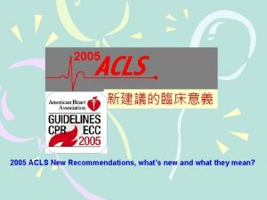 2005 2005 ACLS New Recommendations whats new and