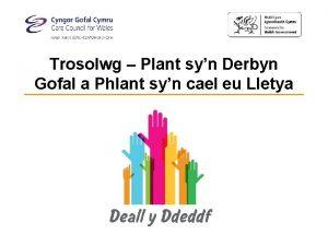 Trosolwg Plant syn Derbyn Gofal a Phlant syn