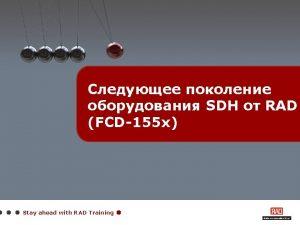 SDH RAD FCD155 x Stay ahead with RAD