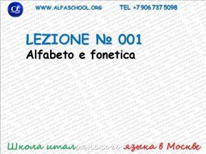 LEZIONE 001 Alfabeto e fonetica ALFABETO GATTO GATTA