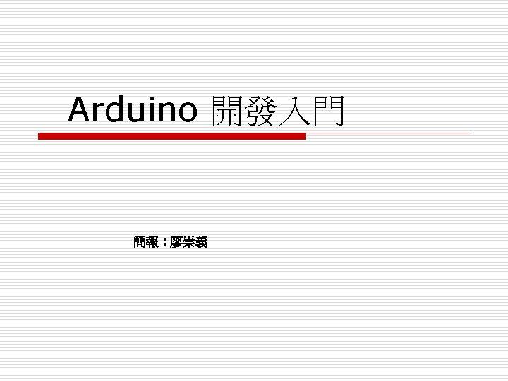 Arduino Arduino Arduino CoreAVR ATMEGAx ATMEGA 168 RISC