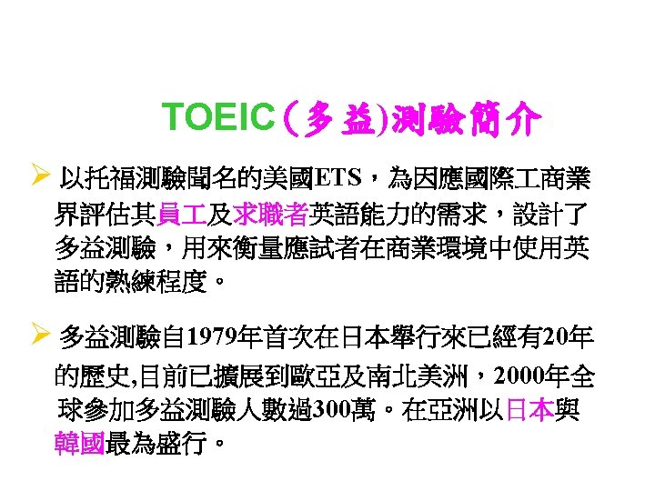 TOEIC Part I Section I Part II Part