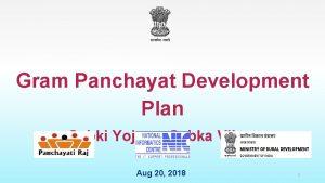 Gram Panchayat Development Plan Sabki Yojana Sabka Vikas