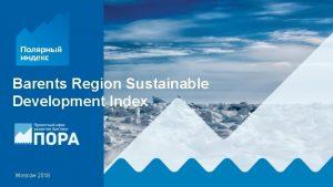 Barents Region Sustainable Development Index Moscow 2018 Sustainable