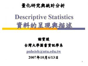 Slide 2007 by Hsieh PaoNuan NOT for share