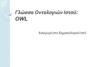 OWL RDFRDFS 3 37 David Billington owl has