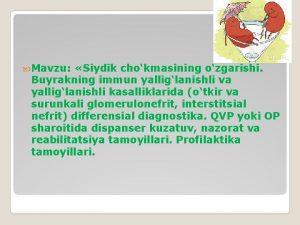 Mavzu Siydik chokmasining ozgarishi Buyrakning immun yalliglanishli va