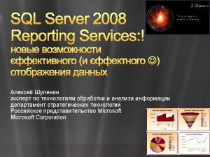 SQL Server BI Share Point Server Excel Dashboards