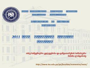 samecniero aqtivoba 2011 weli 165 180 160 137