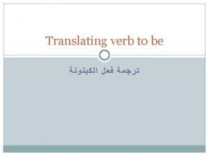 Translation of Verb Have The verb Have i